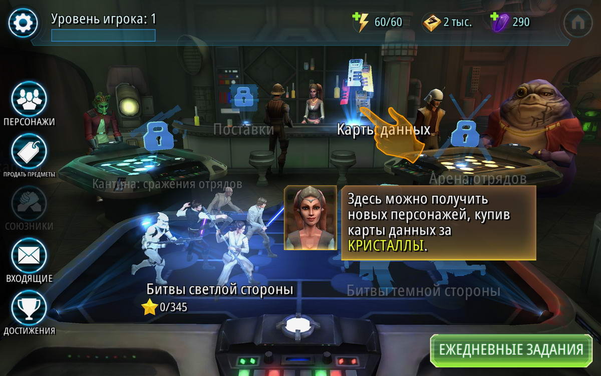 Star Wars Galaxy of Heroes - интерфейс