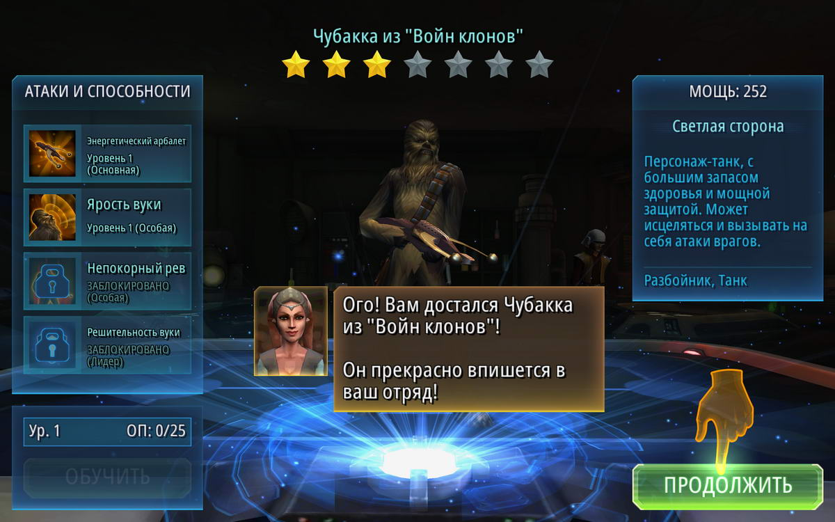 Star Wars Galaxy of Heroes - Чубакка